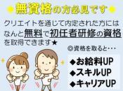 【塩谷町】グループホーム/正社員/介護職/26231 介護ヘルパー