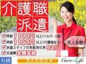 【未経験/無資格歓迎】働きながら無料で資格取得! 介護職