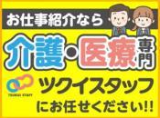 鎌倉駅より徒歩5分! 通勤便利な病院での看護助手求人です♪ 看護助手