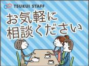 【山科区】定員12名!!認知症対応型デイサービス♪ 介護スタッフ