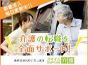 能代市/グループホーム・介護業務・正社員/231446 介護職員
