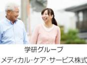 愛の家グループホーム横浜大倉山 介護職員正社員(無資格) 介護士【無資格・未経験の方も歓迎です】