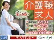 ★野方 有料老人ホームでの介護業務 介護職