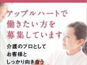 ☆安心と信頼の麻生グループ☆アップルハートゆくはしケアセンター 訪問介護員(ホームヘルパー)