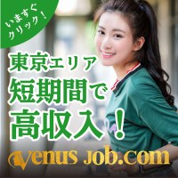 Tokyo Customs Job Site is Venus Job.com