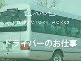 タクシードライバー/契約社員