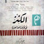اليهود باللغة العبرية في العهد القديم