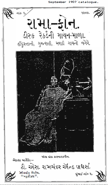 Rama-Phone Catalogue Front Cover, September 1907