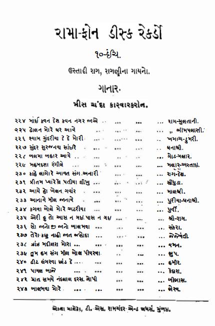 Rama-Phone Catalogue , September 1907