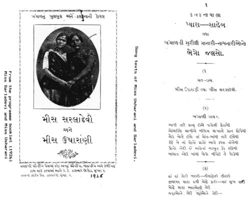 1926 Miss Sar ladevi, Miss Ushar ani