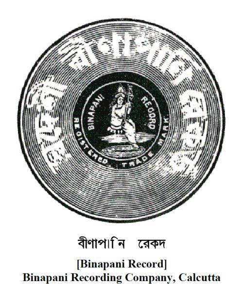 Binapani Record
