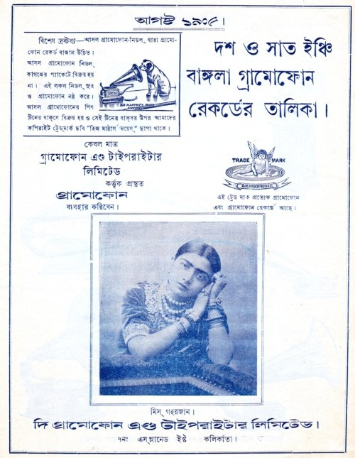 The Gramophone & Typewriter Ltd., Bengali Catalogue, 1906