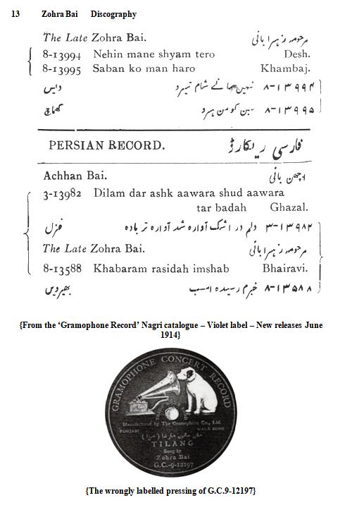 Zohra Bai Discography, Page 13