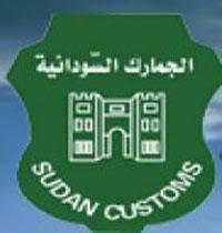 جمارك السودان