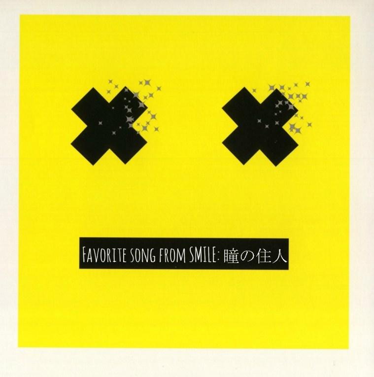 fav.song from smile: hitomi no jyuunin