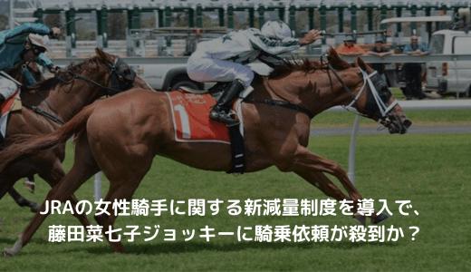 JRAの女性騎手に関する新減量制度を導入で、藤田菜七子ジョッキーに騎乗依頼が殺到か?