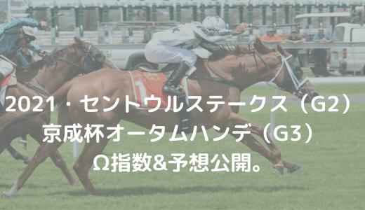 2021・京成杯オータムハンデ(G3)&セントウルステークス(G2)・Ω指数&予想公開。