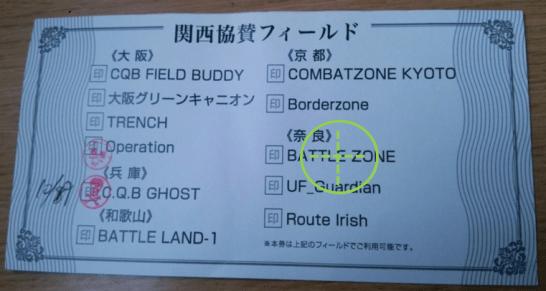 battle-zone_target