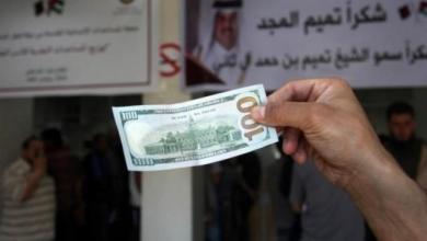 صورة تفعيل رابط فحص المنحة القطرية 100 دولار لشهر أبريل 2021