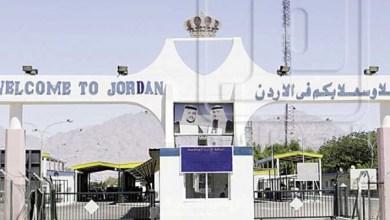 صورة الأردن تُعلن زيادة أعداد القادمين للمملكة عبر جسر الشيخ حسين