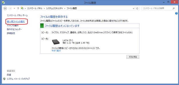 スクリーンショット 2015-02-24 04.48.14