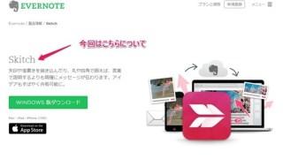 Skitchで画面キャプチャ→編集・加工→保存までをより簡単に!