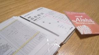 働きながら税理士試験を突破する。6月からはラストスパートです。