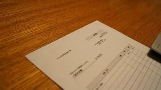 MISOCAで請求書を簡単に。税理士が請求書にこだわる理由。