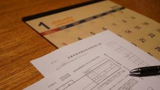 年末に向けて税金の忘れ物ないですか?ふるさと納税や消費税の届出。