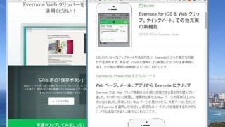 iPhoneから簡単にEvernoteに記録する方法。EvernoteWebClipperはありません。
