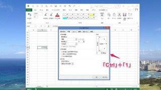マウスを使わないPC操作術。Excel「セルの書式設定」もショートカットで。