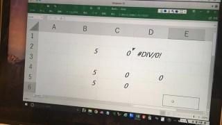 Excelの「#DIV/0!」表示をなくす。読み手を迷子にさせない。