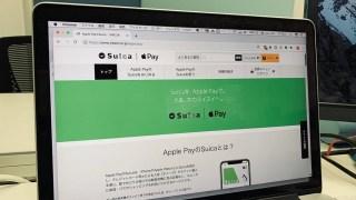 電車代の経費登録はスマートに。関西でもApplePayのSuicaを使う。