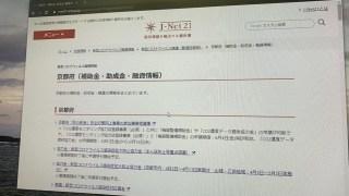 JーNet21を新型コロナウイルス対策の情報収集の入り口に。