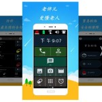 BaldPhone fork in Chinese!