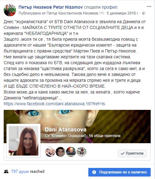 Атанасова БТВ