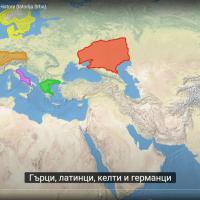 Произход и преселение на Славяните