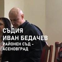 Скандалният съдия Иван Бедачев от Асеновград, който пусна ислямистите, не го искат в Бургаския окръжен съд