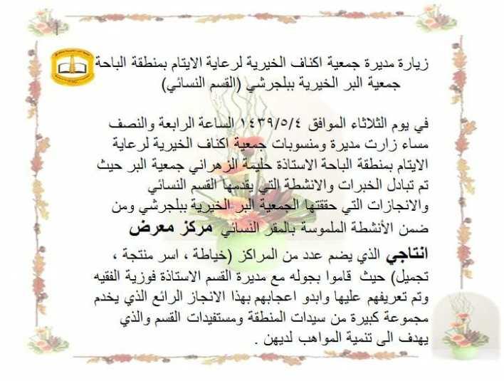 تقرير زيارة جمعية اكناف لرعاية الايتام جمعية البر الأهلية ببلجرشى