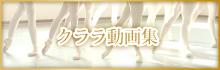 バレエスタジオクララの動画集