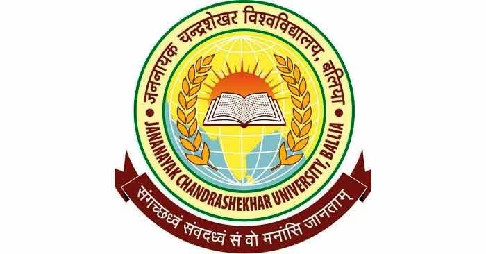 जन नायक चन्द्रशेखर विश्वविद्यालय बीएड संयुक्त प्रवेश परीक्षा का बना नोडल केन्द्र