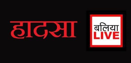 गया से पिण्डदान कर वापस गाजीपुर लौट रहे बुजुर्ग की सड़क दुर्घटना में मौत
