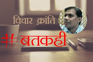 blog vichar kranti batakahi