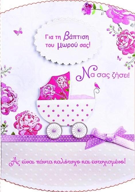Ευχετήρια κάρτα βάπτισης χειροποίητη κοριτσάκι