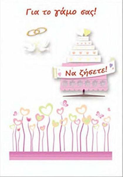Ευχετήρια κάρτα Γάμου (3)