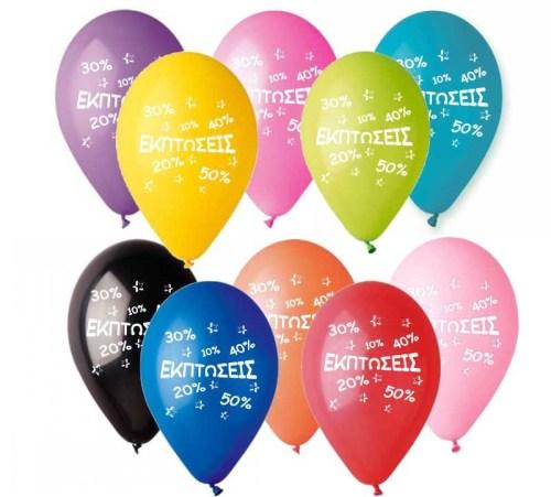 Μπαλόνι τυπωμένο Εκπτώσεις