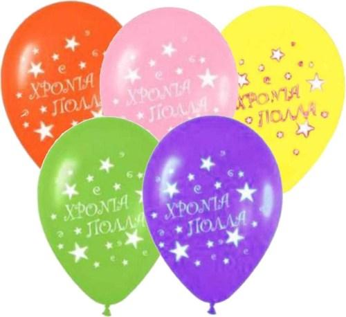"""12"""" Μπαλόνι γενεθλίων Χρόνια Πολλά αστέρια (5 χρώμ)"""