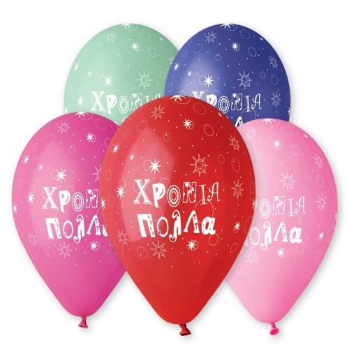Μπαλόνι τυπωμένο για γενέθλια σε 5 χρώματα 'Χρόνια Πολλά' αστεράκια