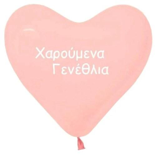 Μπαλόνι τυπωμένο για γενέθλια ροζ καρδιά 'χαρούμενα γενέθλια'