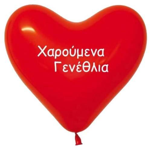 Μπαλόνι τυπωμένο για γενέθλια κόκκινη καρδιά 'χαρούμενα γενέθλια'